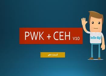 اموزش دوره CEH v10 + pwk - قسمت دهم