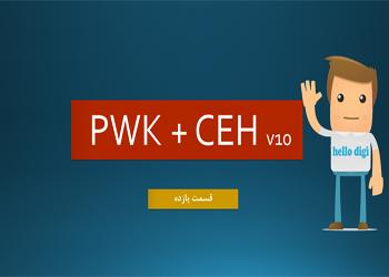 اموزش دوره CEH v10 + pwk - قسمت یازده